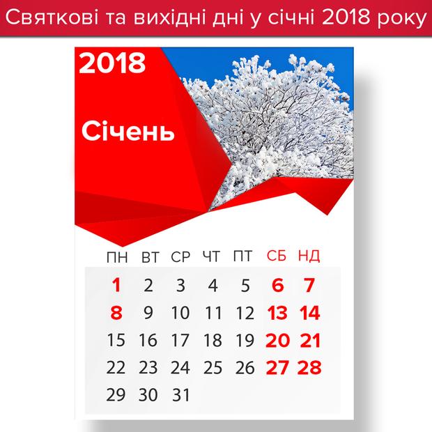 Вихідні на Новий рік 2018 і Різдво в Україні