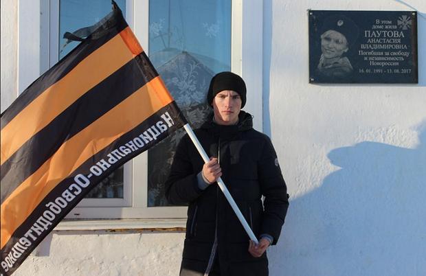 Меморіальна дошка донбаській терористці Паутовій