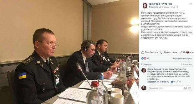 Засідання міжпарламентської ради Україна-НАТО
