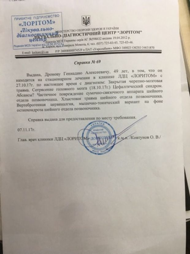 Довідка про стан здоров'я Дронова
