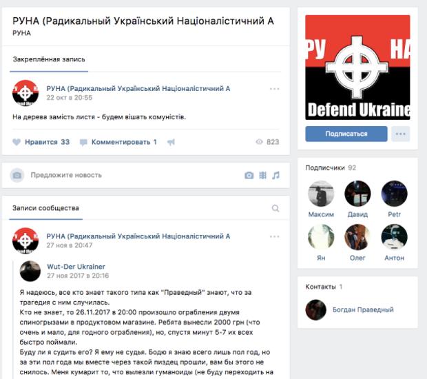 Що постить син Попова