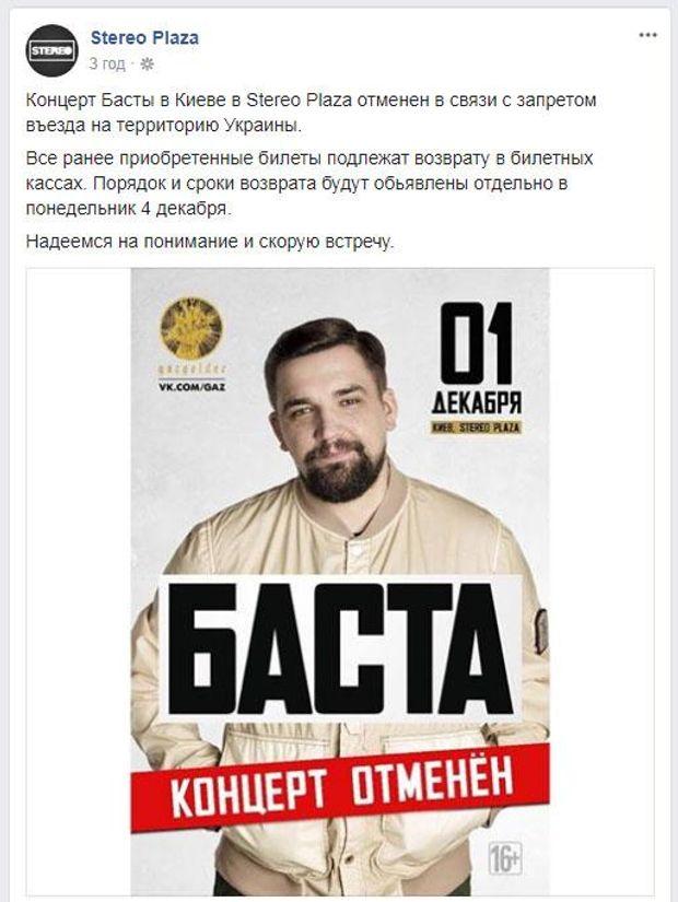 У Києві скасували концерт репера