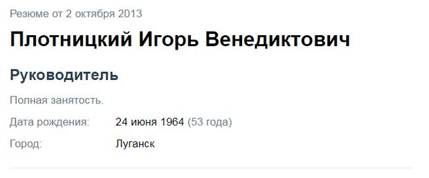 Плотницький, резюме, ЛНР