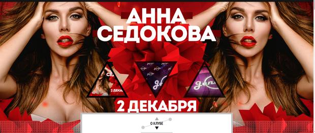 Седокова, музика, шоу-біз, гастролери, афіша