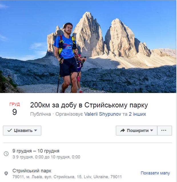 Львів'янин готується встановити амбітний рекорд