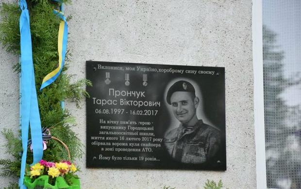Прончук, Герой, АТО, загибель, Донбас