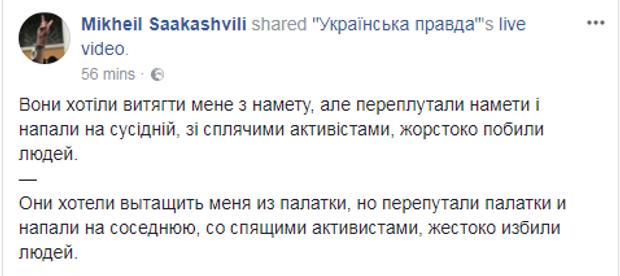 Саакашвили, столкновения, палаточный городок, штурм, Киев