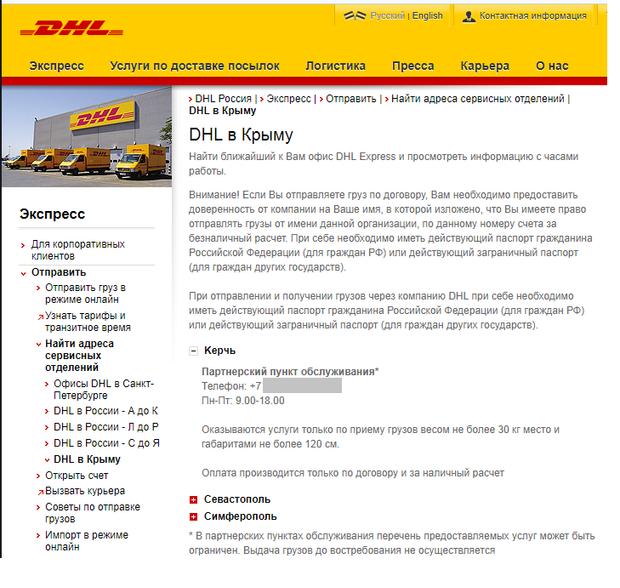 DHL Express у Криму