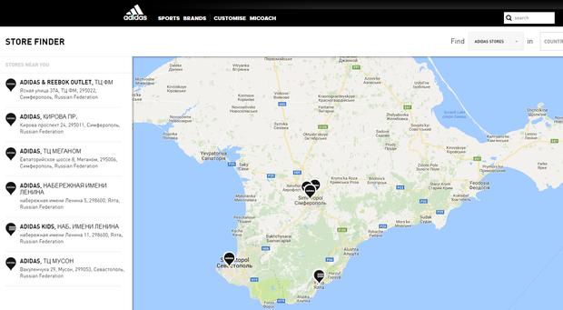 Adidas у Криму