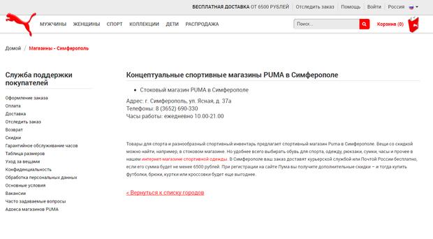 Puma у Криму