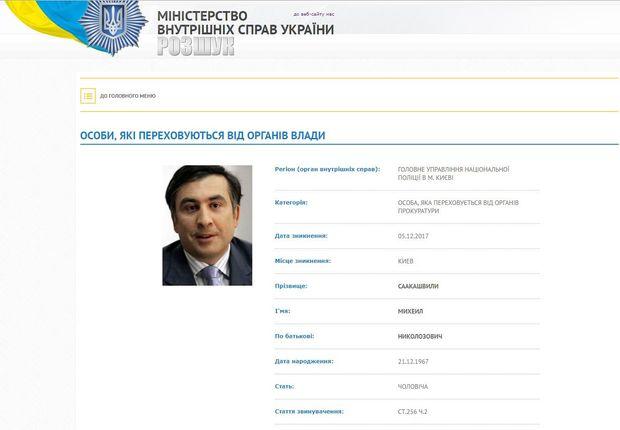 МВС внесло Саакашвілі у базу розшуку