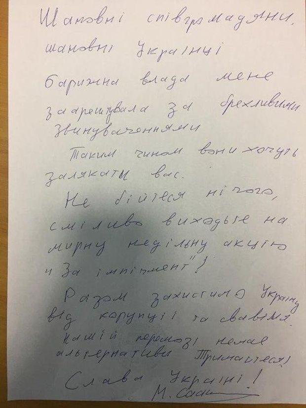Лист Саакашвілі
