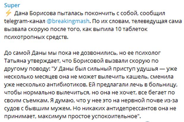Борисова, суїцид, телебачення, Росія, наркотики
