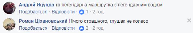 Маршрутка, Львів, курйоз