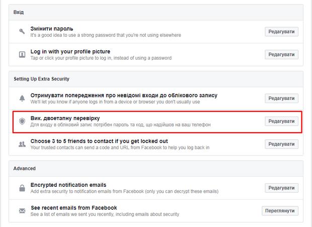 Новий вірус у Facebook: як видалити