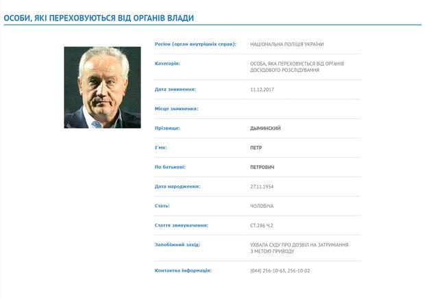 Димінський, розшук, МВС, поліція, Кримінал