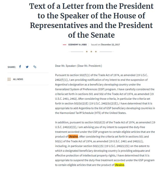 Трамп Конгрес документ