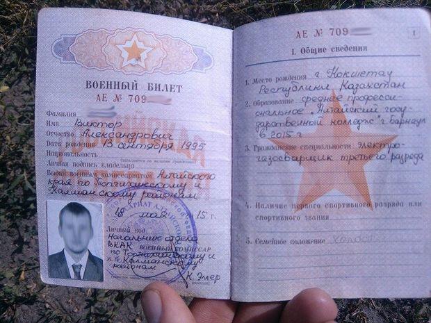 Військовий квиток Віктора Агеєва