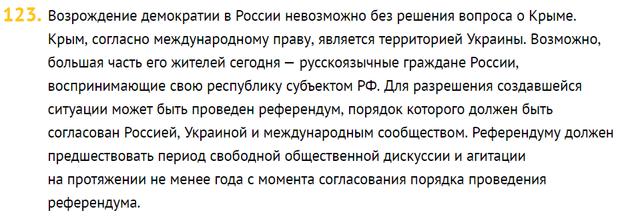 Собчак програма Крим референдум