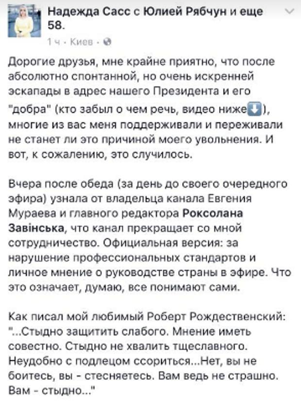 Сасс, NewsOne, Порошенко, журналістка, звільнення