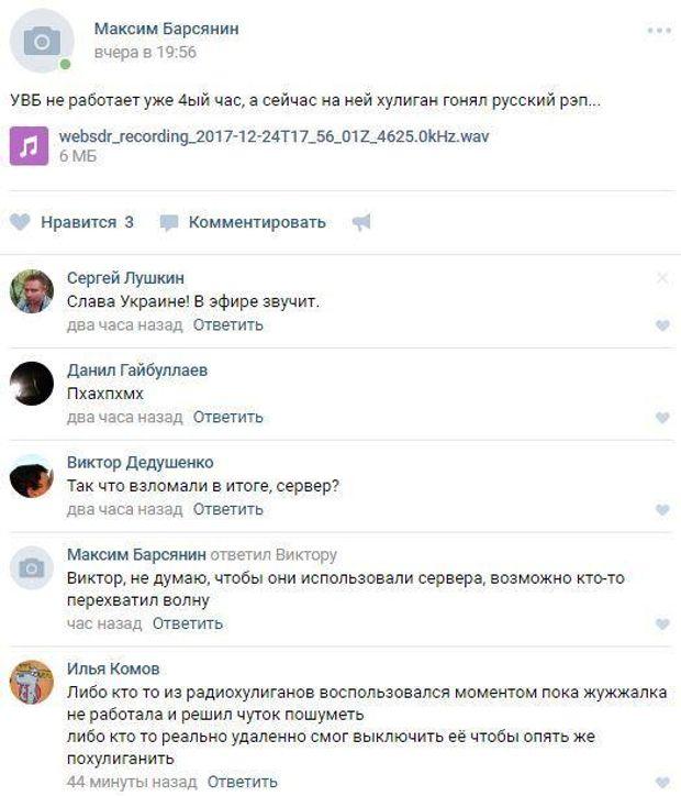 Російський реп і Слава Україні: уРосії зламали військову радіостанцію