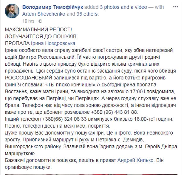 ДТП, Россошанський, Київ, зникнення, Ноздровська