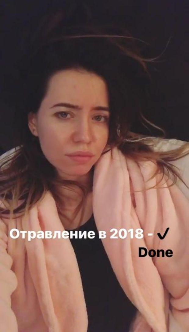 Дорофєєва отруїлась