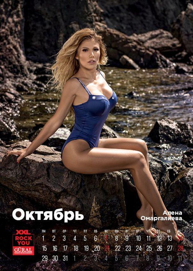 Календар XXL: жовтень – Олена Омаргалієва