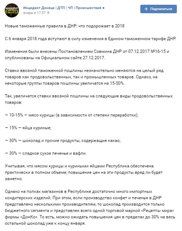 В окупованому Донецьку зросли ціни