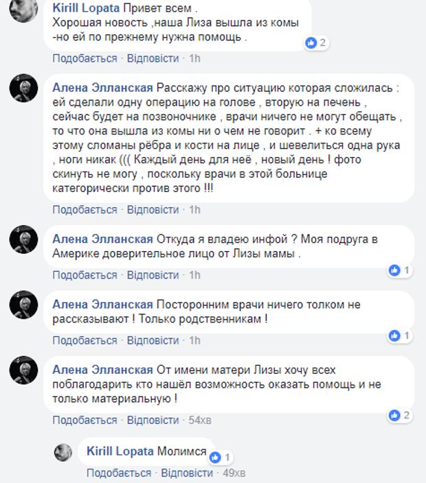 Аварія з українською моделлю в США
