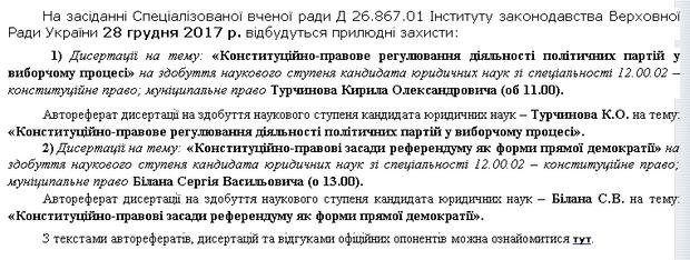 Теми дисертацій Кирила Турчинова та Сергія Білана