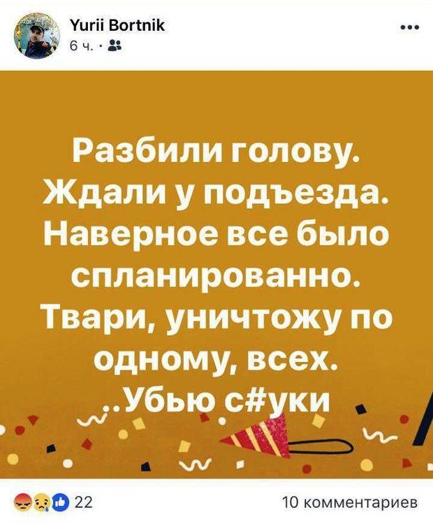 Бортник, Донбас, напад, Шахтар, ультрас