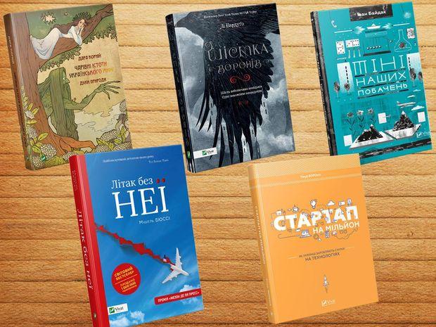 Які книжки найбільше продавались в Україні у 2017