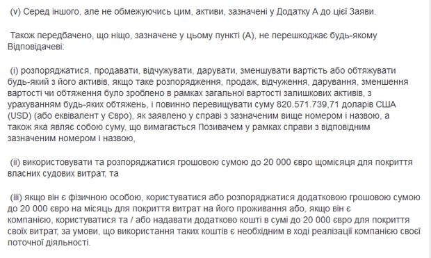 Ахметов, суд, гроші