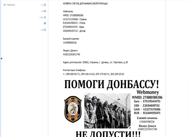 Санжаревський, скандал, Львів, опера, сепаратизм, Донбас