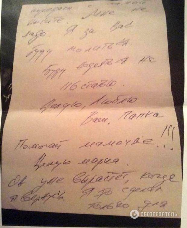 Фото записки підозрюваного у вбивстві Ноздровської Россошанського після його затримання
