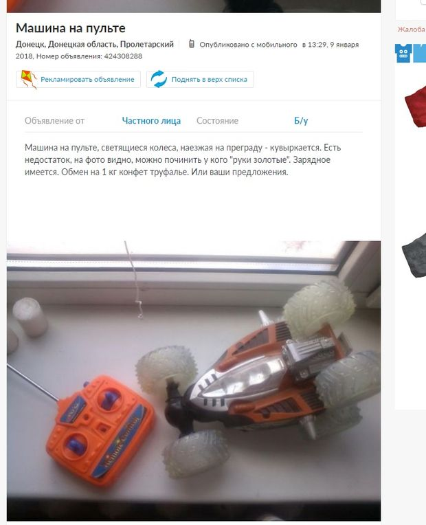 Обмін речей на продукти в Донецьку