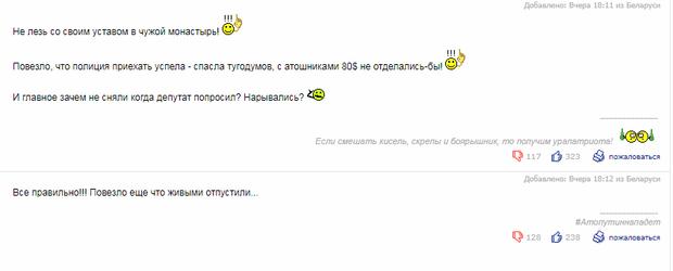 Білоруси обурені через дії співвітчизника