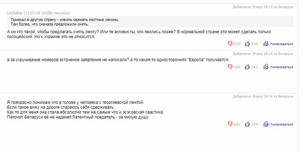 Білоруси обурені через співвітчизника, що їхав у Буковель з георгіївською стрічкою