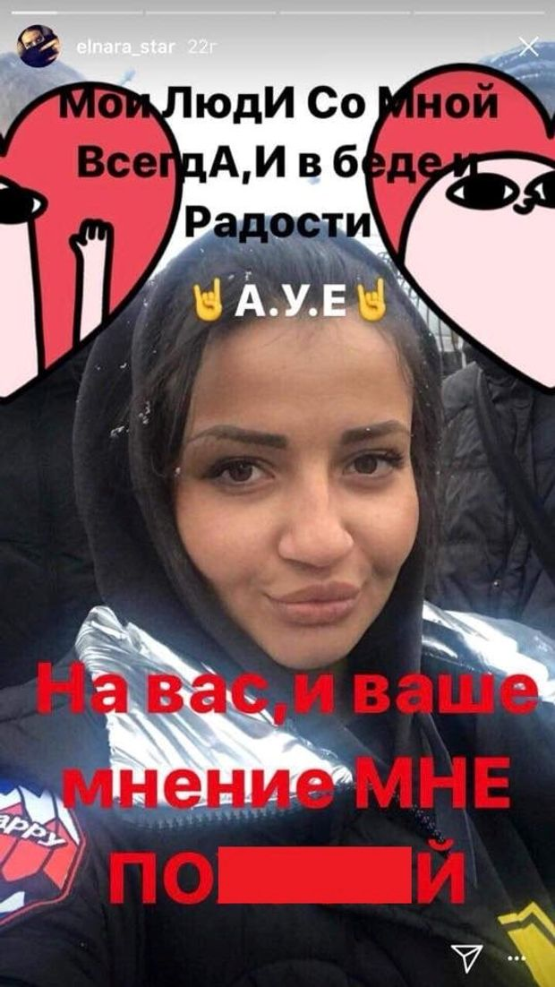 Ельнара Абієва