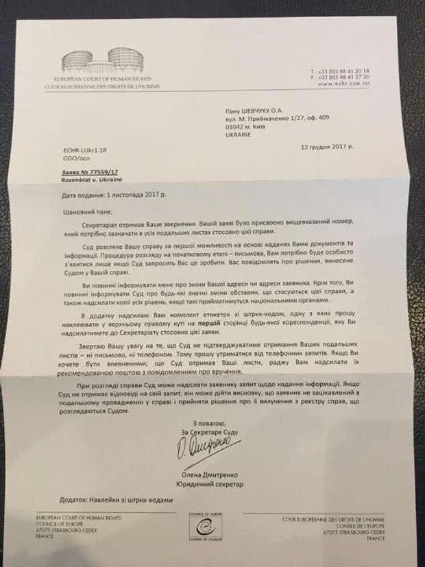 Позов Розенблата проти України до ЄСПЛ