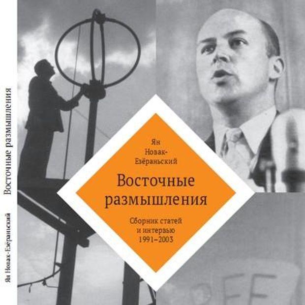 Обкладинка книги, яку заборонили в Росії