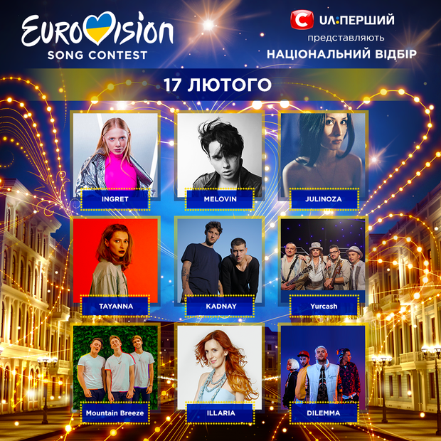 Відбір на Євробачення 2018 від України: учасники другого півфіналу