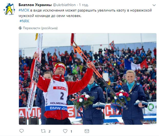 Бйорндален МОК Олімпіада