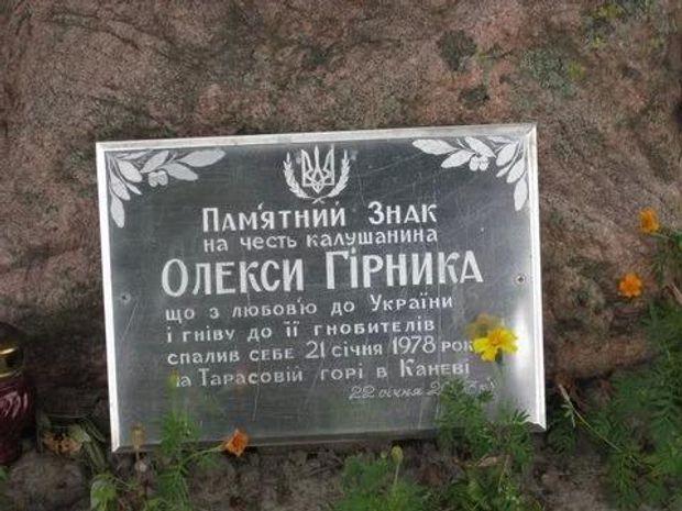 Табличка на місці смерті Олекси Гірника