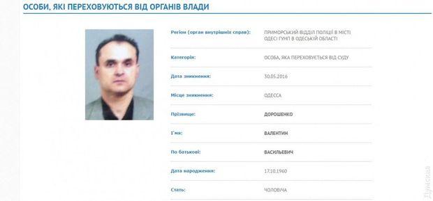 Валентин Дорошенко підстрелив трьох поліцейських в Одесі