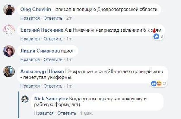 Коментарі під фото Хмільовського