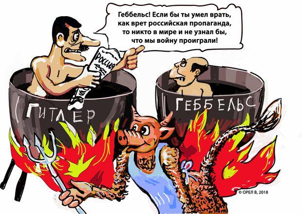 Картинки по запросу карикатура на ложь