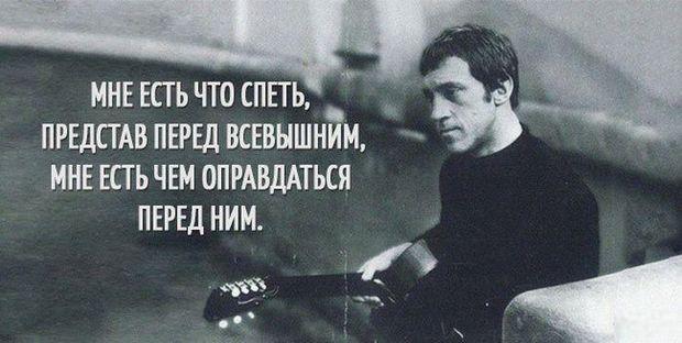 Володимир Висоцький: пісні, вірші, біографія