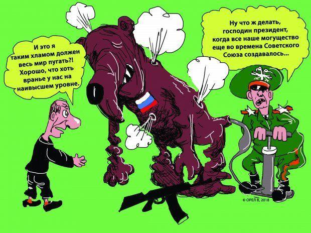 Карикатура на російську пропаганду